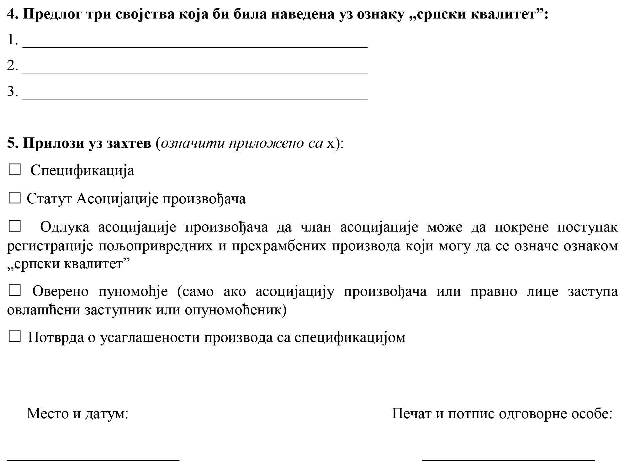 uredba-o-oznaci-srpski-kvalitet-prilog-1-2