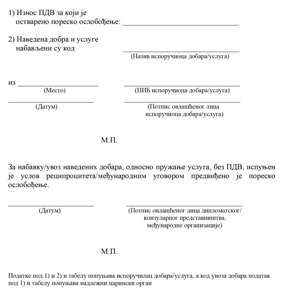 obrazac-lnpdv-2