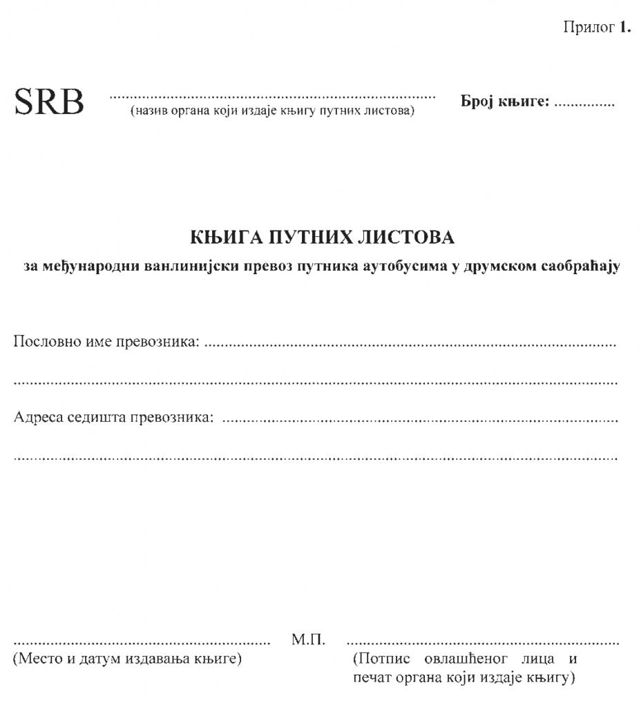 pravilnik o putnim listovima međunarodni - knjiga putnih listova