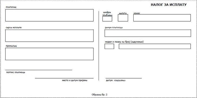 odluka o obrascima platnih naloga - prilog 1 - izgled i raspored elemenata na obrascima platnih naloga koji se izdaju na papiru 2