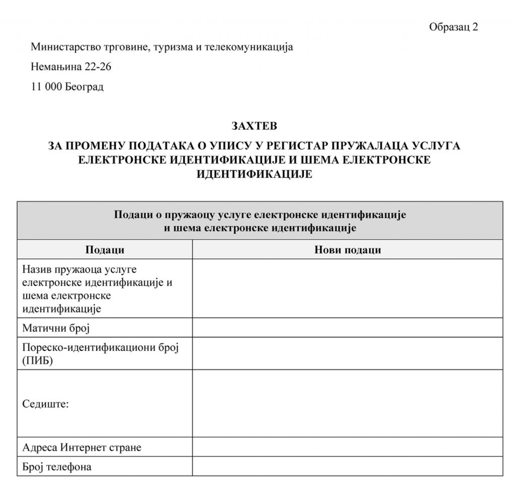 Pravilnik o registru pruzalaca usluga elektronske identifikacije i sema elektronske identifikacije - obrazac 2 - 1